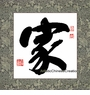 Chinese Calligraphy Symbol - Home / Family #844
