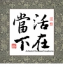 Chinese Calligraphy Symbol - Live in The Moment #846