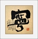 Chinese Calligraphy Symbol - Tranquility #837