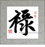 Chinese Calligraphy Symbol - Wealth #831