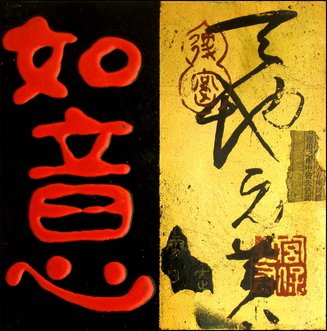 Chinese Calligraphy Wall Plaque - As You Wish, Chinese Art Store ...