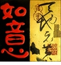 Chinese Calligraphy Wall Plaque - As You Wish #38