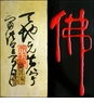 Chinese Calligraphy Wall Plaque - Buddha