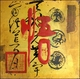 Chinese Calligraphy Wall Plaque - Enlightenment #67