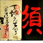 Chinese Calligraphy Wall Plaque - Essential #35