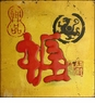 Chinese Calligraphy Wall Plaque - Good Fortune #44