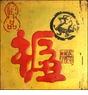 Chinese Calligraphy Wall Plaque - Good Fortune #46