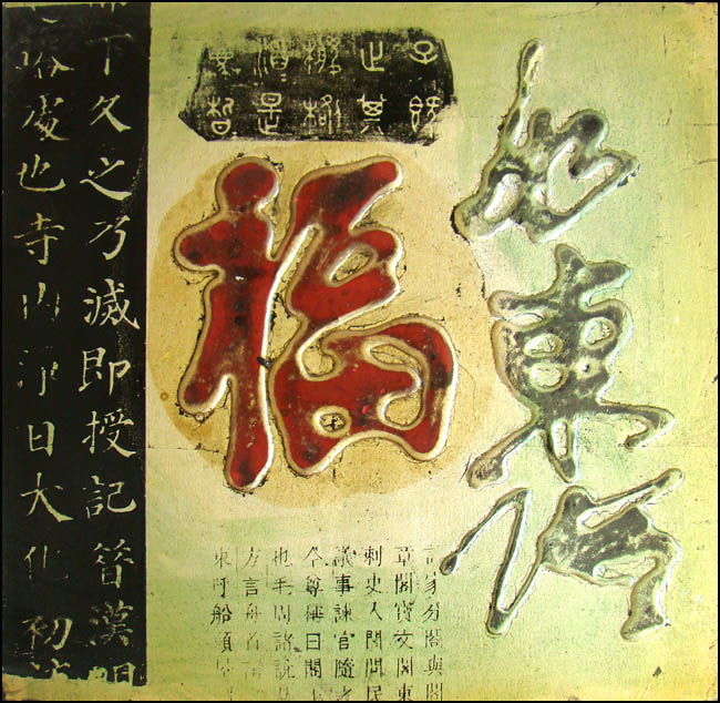 Chinese Calligraphy Wall Plaque Good Fortune Chinese