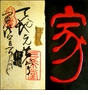 Chinese Calligraphy Wall Plaque - Home / Family #32
