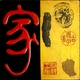 Chinese Calligraphy Wall Plaque - Home / Family #48