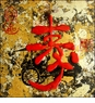 Chinese Calligraphy Wall Plaque - Longevity #23