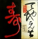 Chinese Calligraphy Wall Plaque - Longevity #26
