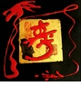 Chinese Calligraphy Wall Plaque - Longevity #30