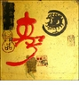 Chinese Calligraphy Wall Plaque - Longevity #41