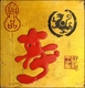 Chinese Calligraphy Wall Plaque - Longevity #45