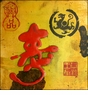 Chinese Calligraphy Wall Plaque - Longevity #47