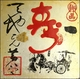 Chinese Calligraphy Wall Plaque - Longevity #65