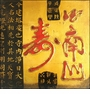 Chinese Calligraphy Wall Plaque - Longevity #74