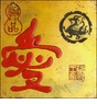 Chinese Calligraphy Wall Plaque - Love #42