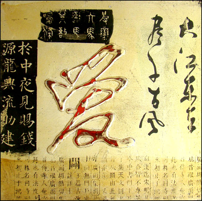 Chinese Calligraphy Wall Plaque Love Chinese Art