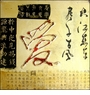 Chinese Calligraphy Wall Plaque - Love #66