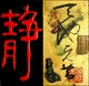 Chinese Calligraphy Wall Plaque - Tranquility #25