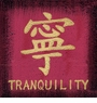 Chinese Calligraphy Wall Plaque - Tranquility