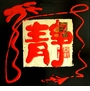 Chinese Calligraphy Wall Plaque - Tranquility #34