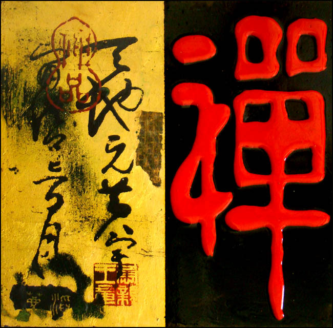 Chinese Calligraphy Wall Plaque - Zen, Chinese Calligraphy Symbols ...