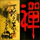 Chinese Calligraphy Wall Plaque - Zen #36