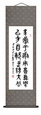 Chinese Calligraphy Wall Scroll - Think Positive and Enjoy True Happiness #539