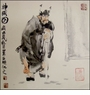 Chinese Figure Painting - Zhong Kui #13