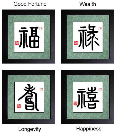Chinese Framed Art Calligraphy Symbols Serenity Tranquility 53