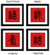 Chinese Framed Art - Chinese Calligraphy Symbols #90