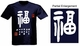 Chinese Good Fortune T-Shirt #6