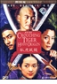 Chinese Movie - Crouching Tiger, Hidden Dragon (2000) / DVD
