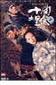 Chinese Movie - House of Flying Daggers (2004) / DVD