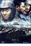Chinese Movie - The Warlords (2007) / DVD