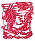 Chinese Paper Cuts - Dragon #85