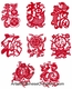 Chinese Paper Cuts - Good Fortune Symbols #310