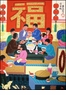 Chinese Peasant Painting - Happy Family #43