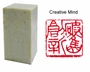 Chinese Seal Stamp - Creative Mind #43
