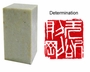 Chinese Seal Stamp - Determination #36