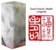 Chinese Seal Stamp - Good Fortune, Wealth, Longevity #33