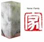 Chinese Seal Stamp - Home / Family #16