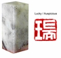 Chinese Seal Stamp - Lucky / Auspicious #24