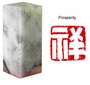 Chinese Seal Stamp - Prosperity #15