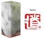 Chinese Seal Stamp - Taoism #30