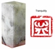 Chinese Seal Stamp - Tranquility #17