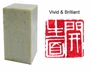Chinese Seal Stamp - Vivid & Brilliant #41